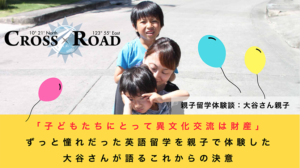 【お知らせ】岩切弥生(芭旺ママ)&中村雅人(世界一周学校校長)さんがクロスロードに入学します!